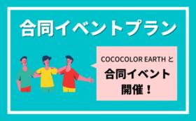 【法人向け】合同イベントプラン