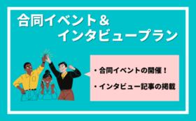 【法人向け】合同イベント&インタビュープラン