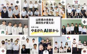 E:【やまがたAI部応援したい!】生徒から感謝を込めた御礼メッセージ