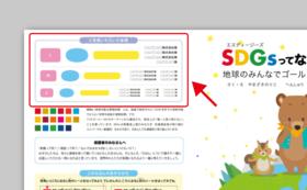 【SDGsシール絵本を子どもたちへ】協賛者名を記載:Lサイズ