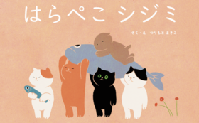 【福井県外の方限定】はらぺこしじみの絵本