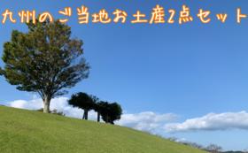九州ご当地お土産2点セット(サンクスレター付き)コース