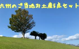 九州ご当地お土産5点セット(サンクスレター付き)コース