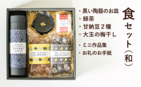 食セット(和)「宇宙のお茶セット」