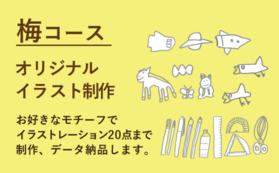 受注制作プラン「梅コース」オリジナルイラスト制作