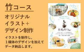 受注制作プラン「竹コース」オリジナルイラスト+デザイン制作