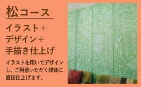 受注制作プラン「松コース」オリジナルイラスト+デザイン+手描き仕上げ