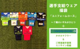 New!【希少グッズコース】選手支給ウェア福袋「ユニフォームコース」(ご希望選手直筆サイン色紙付)