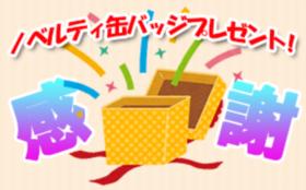 【ビギナープラン】Rabbitbitのノベルティ缶バッジをプレゼント!