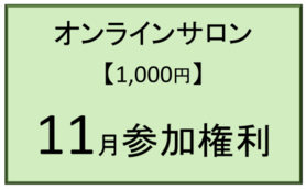 【オンラインサロン11月参加権利】
