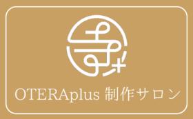 【OTERAplus制作サロンへのご招待】
