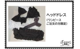 【尾州ロリィタワンピース(既製品)ご購入者限定】尾州ロリィタヘッドドレス