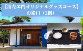 【清左ヱ門オリジナルグッズコース】お猪口(2個)