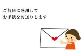 【リターン不要の方へ】心を添えてお礼のお手紙