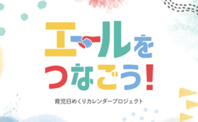 【企業・団体様向け】協賛プラン(ブロンズ)