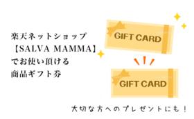 【¥1000コース】ショップでお使い頂ける千円分の商品ギフト券