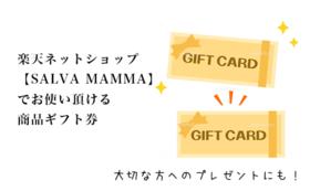 【¥3000コース】ショップでお使い頂ける3千円分の商品ギフト券