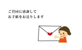 【高額ご支援をして頂ける方へ】心を添えてお礼のお手紙