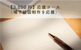 【3,000円】応援コース(城下絵図制作を応援)