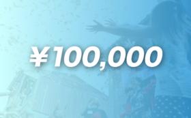 100,000円