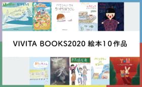 VIVITA BOOSK2020絵本セットプラン