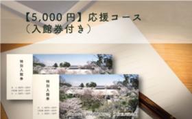 【5,000円】応援コース(入館券付き)