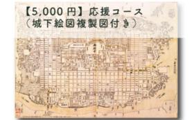 【5,000円】応援コース(端原氏城下絵図複製図付き)