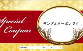 ECクーポン500円&ジグソーコース
