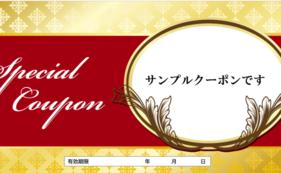 ECクーポン1000円&ジグソーコース