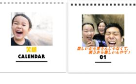 笑顔の日めくりカレンダー