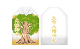 【楠木の実入り神社オリジナル御守り】