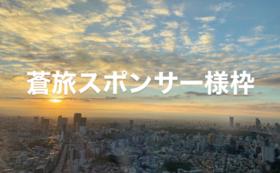 蒼旅スポンサー様枠〜梅〜
