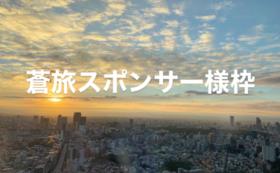 蒼旅企業スポンサー様枠〜竹〜