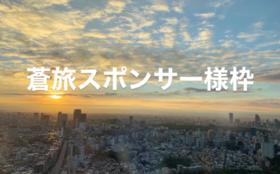 蒼旅スポンサー様枠〜松〜