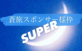 蒼旅スポンサー様枠〜SUPER〜