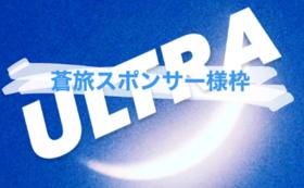蒼旅スポンサー様枠〜ULTRA〜