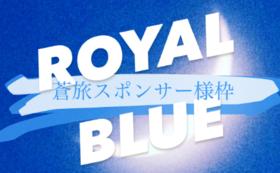 蒼旅スポンサー様枠〜ROYAL BLUE〜