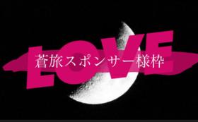 蒼旅スポンサー様枠〜LOVE〜