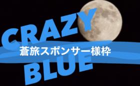 蒼旅スポンサー様枠〜CRAZY BLUE〜