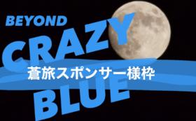 蒼旅スポンサー様枠〜BEYOND CRAZY BLUE〜