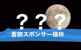 蒼旅スポンサー様枠〜???〜