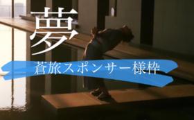 蒼旅スポンサー様枠〜夢〜
