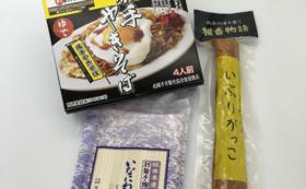 秋田の味詰め合わせコース(フード)