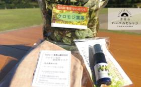 【福井県外の方限定】青葉山クロモジセット