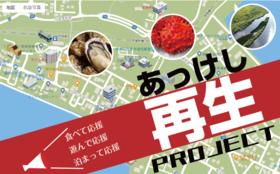 【1口1000円】アクティビティマップ製作応援コース