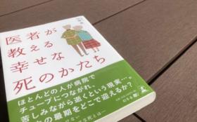 書籍「医者が教える幸せの死のかたち」
