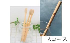 Aコース(竹ストロー1本・竹歯ブラシ1本)