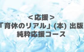 <応援>「育休のリアル」(本)出版 純粋応援コース