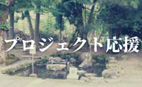 プロジェクト応援|5,000円