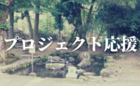 プロジェクト応援|10,000円